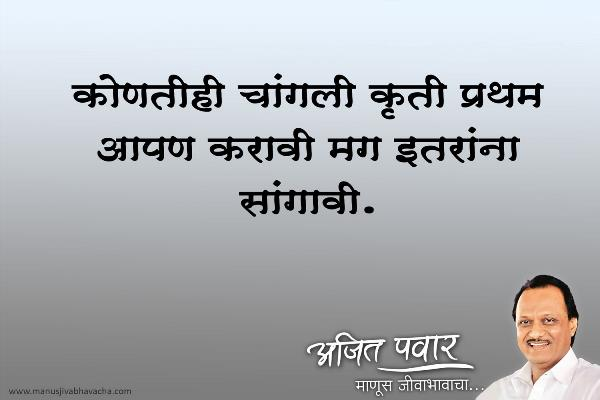 Ajit Anantrao Pawar